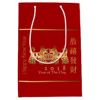 Earth Dog Year 2018 Gold Papercut M Gift Bag