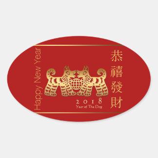 Earth Dog Year 2018 Gold Papercut Oval Sticker