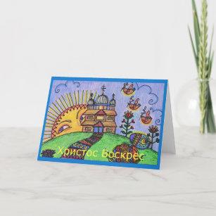 Ukrainian cards photocards invitations more easter sunrise ukrainian folk art christmas card m4hsunfo