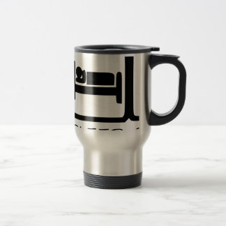 EAT SLEEP TRAVEL MUG