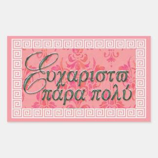 Efharisto Para Poli Sticker