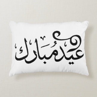 Eid Mubarak Black and White in Arabic Scripture Accent Pillow