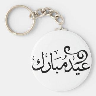 Eid Mubarak Black and White in Arabic Scripture Keychain