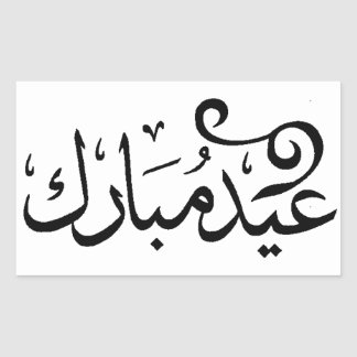 Eid Mubarak Black and White in Arabic Scripture Sticker
