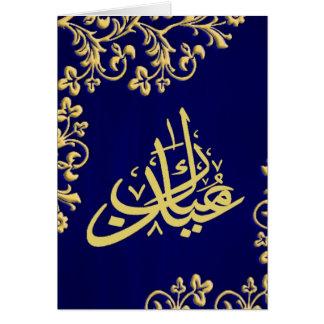 Eid Mubarak Card