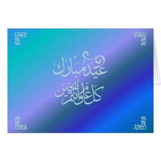 Eid Mubarak Card - in Arabic