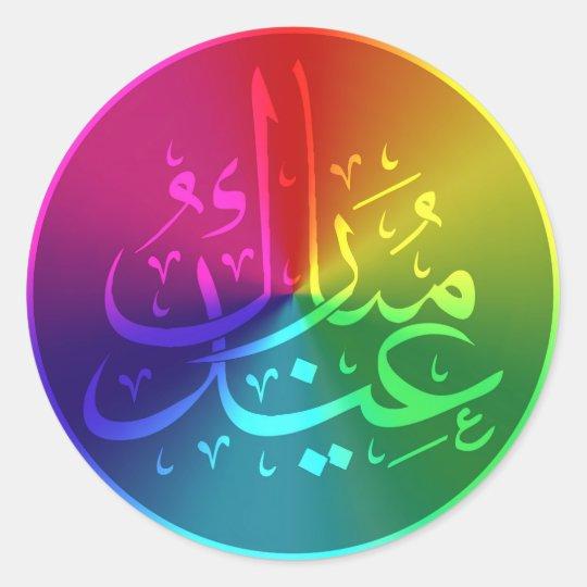 Eid Mubarak Stickers: Eid Mubarak Rainbow Design Classic Round Sticker