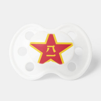 Emblem of the Chinese PLA - 中国人民解放军军徽 Baby Pacifier