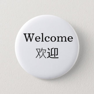 English Mandarin-Chinese Bilingual Word Welcome 2 Inch Round Button