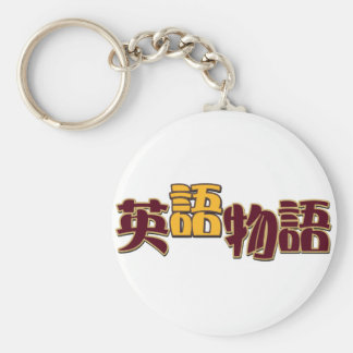 English story title English Story logotype Basic Round Button Keychain