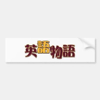 English story title English Story logotype Bumper Sticker