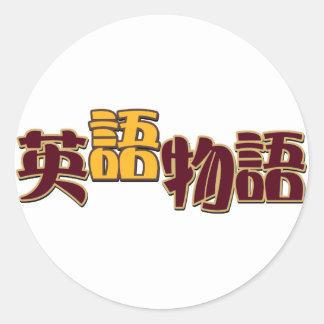 English story title English Story logotype Classic Round Sticker
