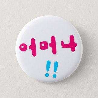 Eomeona !! 2 inch round button