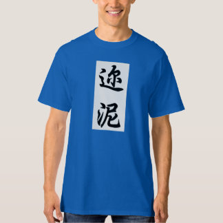 ernie T-Shirt
