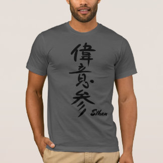 ETHAN - Your firstname in Japanese Kanji T-Shirt