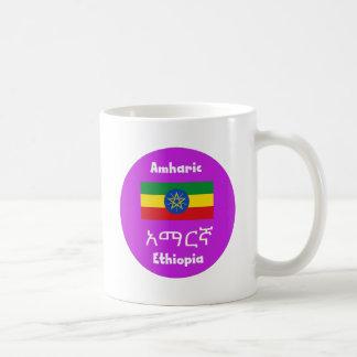 Ethiopia Flag And Language Design Coffee Mug