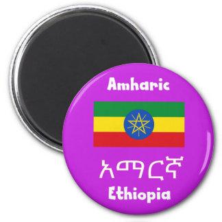 Ethiopia Flag And Language Design Magnet