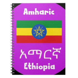 Ethiopia Flag And Language Design Notebook