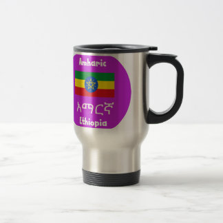 Ethiopia Flag And Language Design Travel Mug