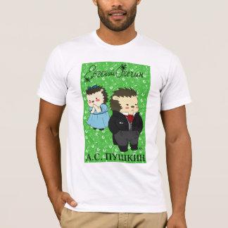 Eugene Onegin (Yozhin family) t-shirt