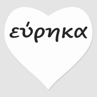 Eureka in greek heart sticker