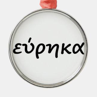 Eureka in greek metal ornament