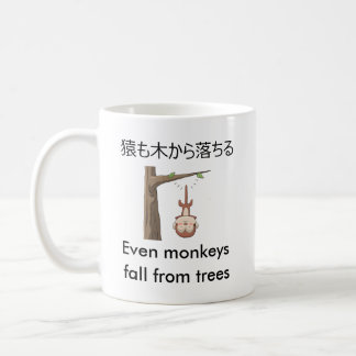 Even monkeys fall from trees proverb coffee mug