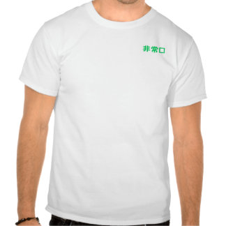 Exit Sign T Shirts