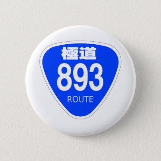 Extremely road 893 line (yakuza) - national 2 inch round button