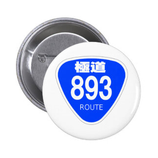 Extremely road 893 line (yakuza) - national highwa 2 inch round button