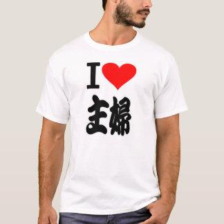 Eye heart housewife (I Love housewife) T-Shirt