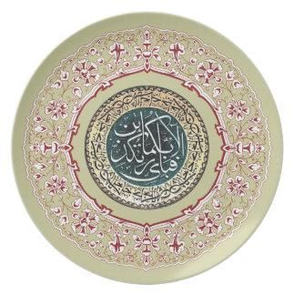 Fabi Ayyi Aalai Rabbikuma فبأي آلاء ربكما تكذبان Plate