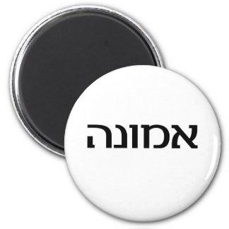 Faith in Hebrew Magnet
