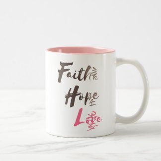 Faith Love Hope Two-Tone Coffee Mug
