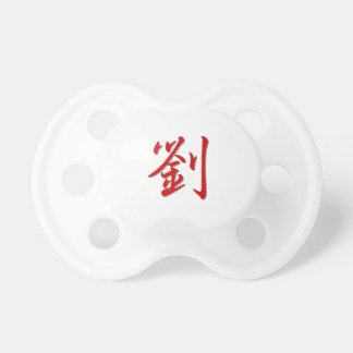 Family Name 劉 Baby Pacifier