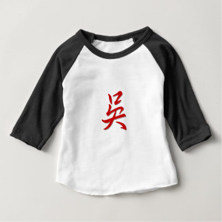 Family name 吳 baby T-Shirt