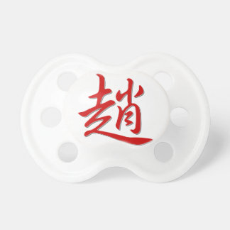 Family name 趙 baby pacifiers