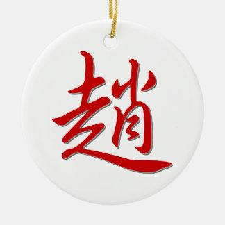 Family name 趙 round ceramic ornament