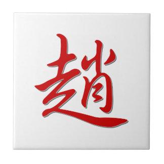 Family name 趙 tile