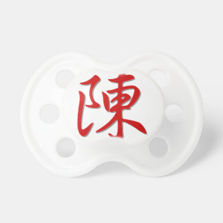 Family name 陈 baby pacifier