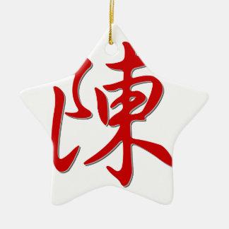 Family name 陈 ceramic star ornament