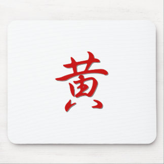 Family name 黄 mouse pad