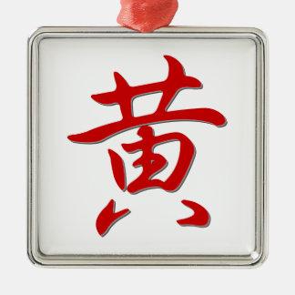 Family name 黄 Silver-Colored square ornament