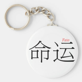 FATE (ming'yun) in Chinese Characters Basic Round Button Keychain
