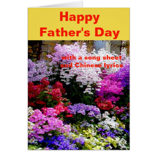 Father's Day greeting with a song sheet in Chinese Card