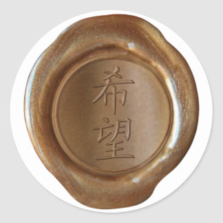 Faux Wax Seals - Copper - Kanji - HOPE Round Stickers