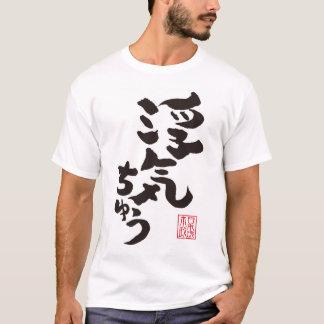 Fickle chi yu u T-Shirt
