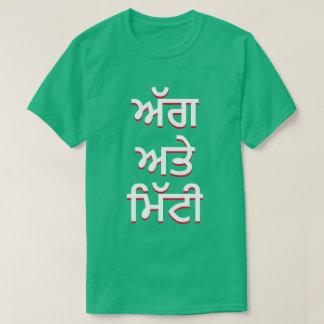 fire and soil in Punjabi (ਅੱਗ ਅਤੇ ਮਿੱਟੀ) T-Shirt