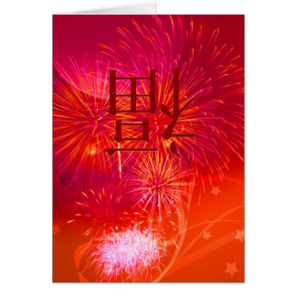 Fireworks Chinese New Year Greeting Card