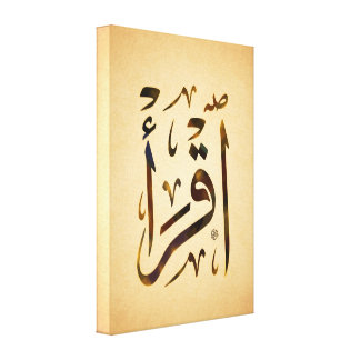 First Islamic Commandment : Recite! Canvas Print